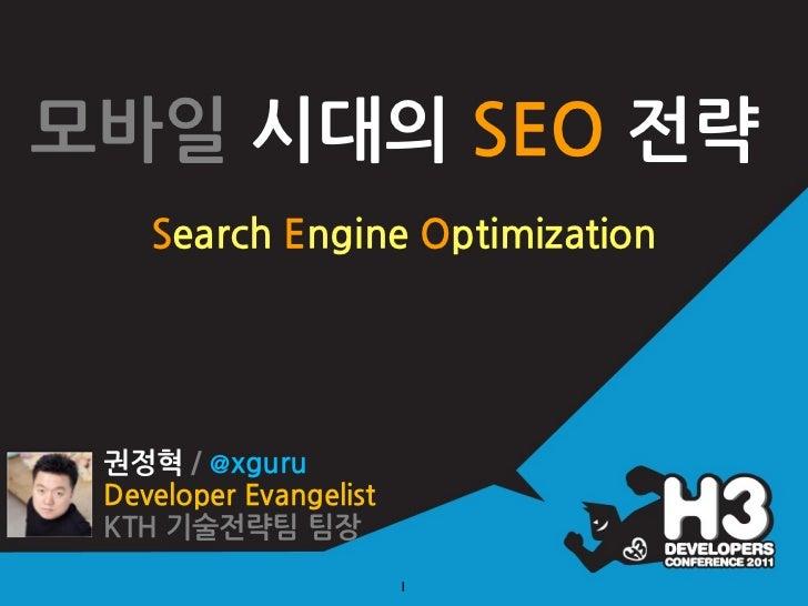 모바일시대의SEO전략       SearchEngineOptimization   권정혁/@xguru   DeveloperEvangelist   KTH기술전략팀팀장                                 1