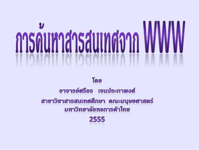 วิธีการค้นหาสารสนเทศจากเว็บ1. รู้ URL ของเว็บที่ต้องการ ใส่ URL ในช่อง Address ของ IE         เช่น     http://library.ut...