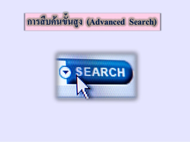 Avanced Search