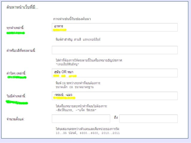 """Fill in the blanks (*) หรือ Wildcard        Use an asterisk (*) within a query as a placeholder for any unknown or """"wildca..."""