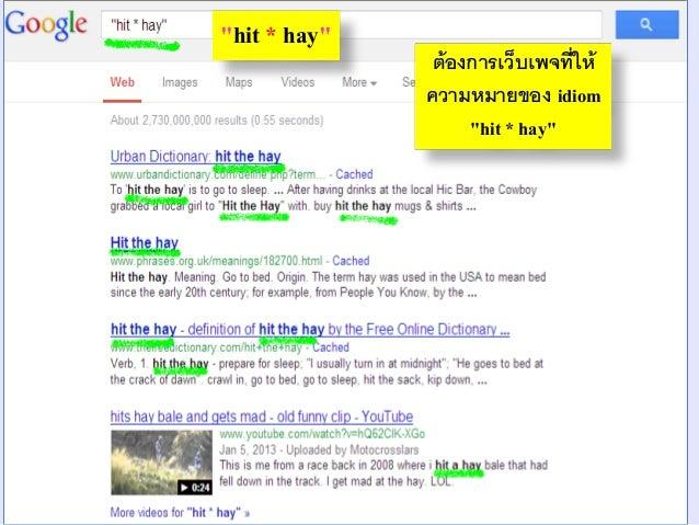 "related:www.google.com         ต้องการเว็บไซต์ที่มีเนื้อหาจัดอยู่ใน            กลุ่มเดียวกันกับ ""Google"""