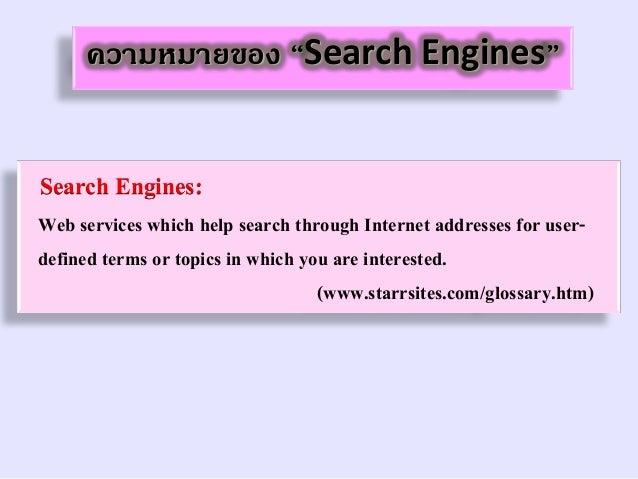 """ความหมายของ """"Search Engines""""  Search Engines:  Search engines are programs that search documents for specified keywordsand..."""