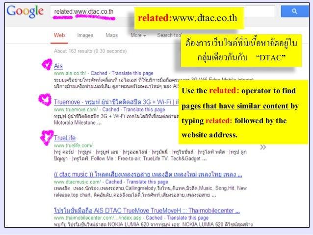 การค้นหาสารสนเทศจาก WWW