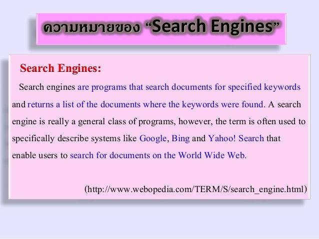 Search Engines• เป็นเว็บไซต์ที่จัดทาขึ้นเพื่อใช้เป็นเครื่องมือค้นหาแฟ้มข้อมูล (Files) ต่างๆ บน Internet• ผลการสืบค้น: ได้ร...