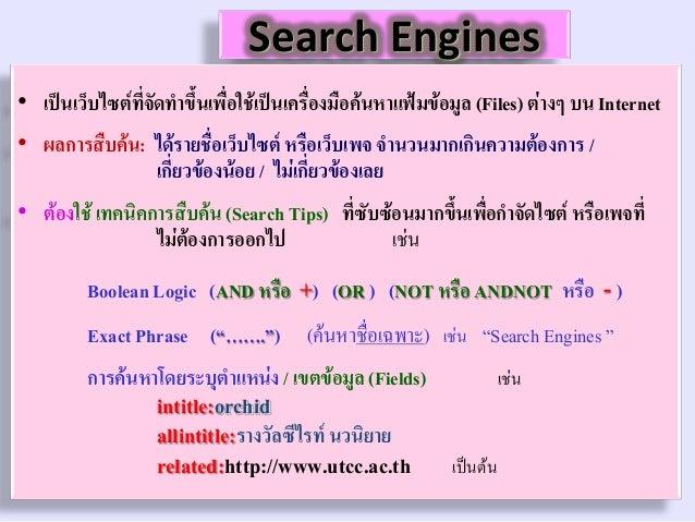 ตัวอย่าง Search Engines ที่สาคัญ    Alexa Web Search          Ask.com   Bing    ChaCha                    Google    Hakia ...