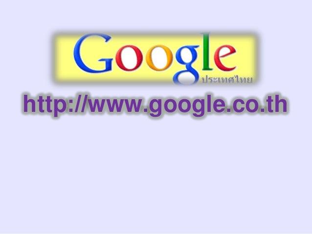 วิธีการสืบค้น            (ดูจาก Help)Search พิมพ์คาค้นในช่อง Search   1. การสืบค้นขั้นพืนฐาน (Basic Search)               ...