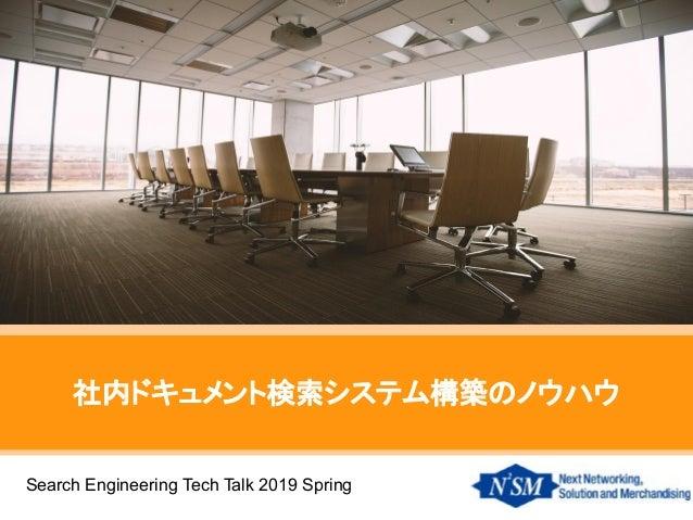 社内ドキュメント検索システム構築のノウハウ Search Engineering Tech Talk 2019 Spring