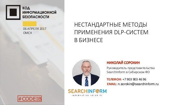 НИКОЛАЙ СОРОКИН Руководитель представительства SearchInform в Сибирском ФО ТЕЛЕФОН: +7 903 903 46 96 EMAIL: n.sorokin@sear...