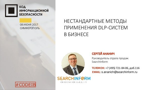 СЕРГЕЙ АНАНИЧ Руководитель отдела продаж SearchInform ТЕЛЕФОН: +7 (495) 721-84-06, доб.116 EMAIL: s.ananich@searchinform.r...