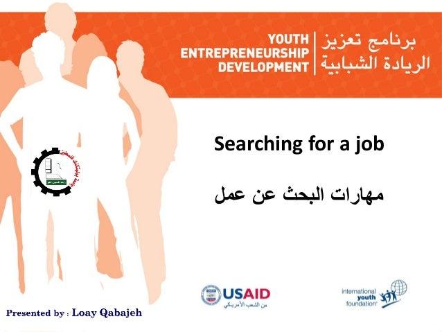 Searching for a job مهارات البحث عن عمل