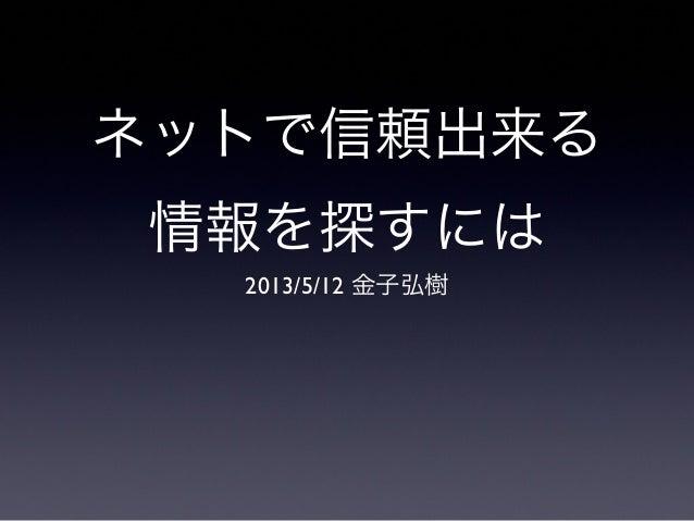 ネットで信頼出来る情報を探すには2013/5/12 金子弘樹