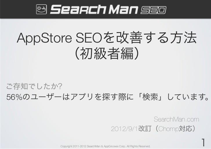AppStore SEOを改善する方法        (初級者編)ご存知でしたか?56%のユーザーはアプリを探す際に「検索」しています。                                                      ...