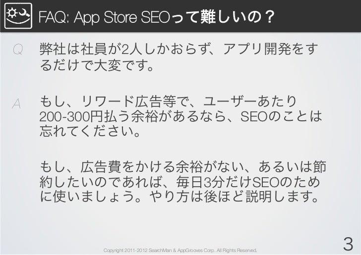 AppStore SEOでダウンロードを増やす方法(初級者編)【2012/9/1改訂 含Chomp対策】 Slide 3