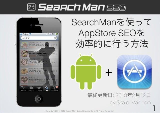 SearchManを使って                          AppStore SEOを!                          効率的に行う方法                                   ...