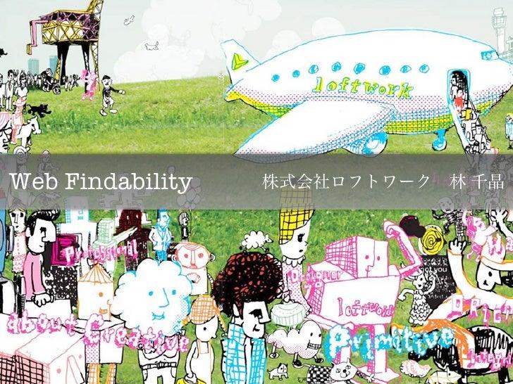 Web Findability