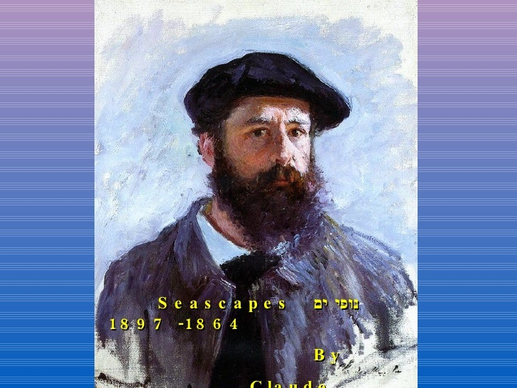 Seascapes  נופי ים  1864- 1897 By  Claude Monet