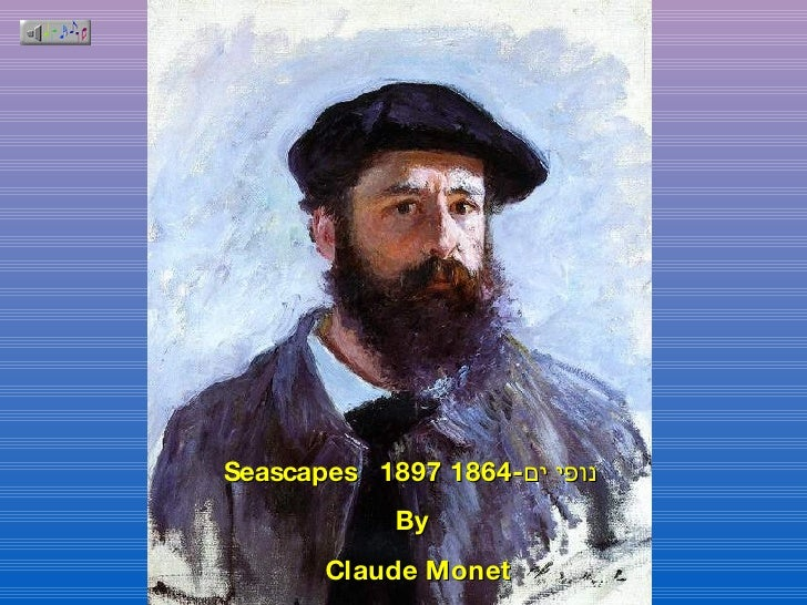 Seascapes  נופי ים  1864- 1897 By  Claude Monet
