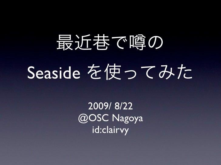 Seaside        2009/ 8/22       @OSC Nagoya         id:clairvy