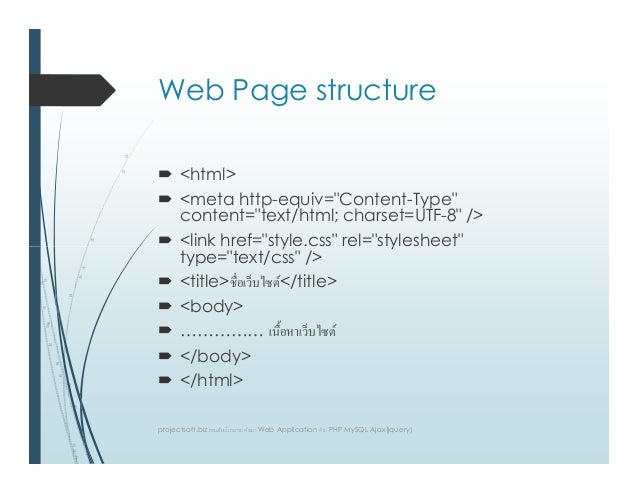 "Web Page structure <html> <meta http-equiv=""Content-Type"" content=""text/html; charset=UTF-8"" /> <link href=""style.css"" rel..."