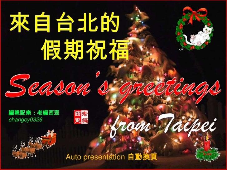 來自台北的<br />假期祝福 <br />Seasons greetings<br />from Taipei<br />編輯配樂:老編西歪<br />changcy0326<br />Auto presentation 自動換頁<br />