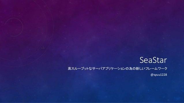 SeaStar 高スループットなサーバアプリケーションの為の新しいフレームワーク @syuu1228