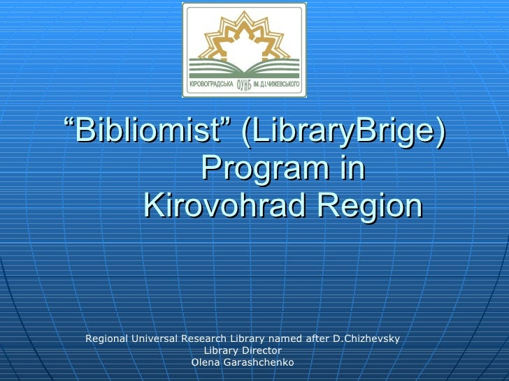 """ Bibliomist"" (LibraryBrige) Program in Kirovohrad Region Regional Universal Research Library named after D.Chizhevsky Lib..."