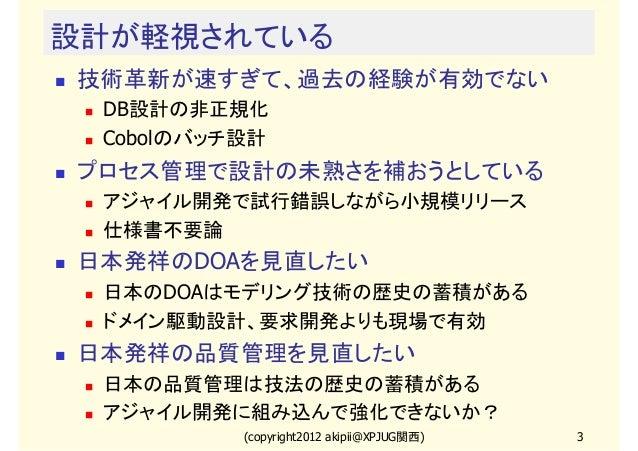 設計が軽視されている技術革新が速すぎて、過去の経験が有効でない DB設計の非正規化 Cobolのバッチ設計プロセス管理で設計の未熟さを補おうとしている アジャイル開発で試行錯誤しながら小規模リリース 仕様書不要論日本発祥のDOAを見直したい 日...