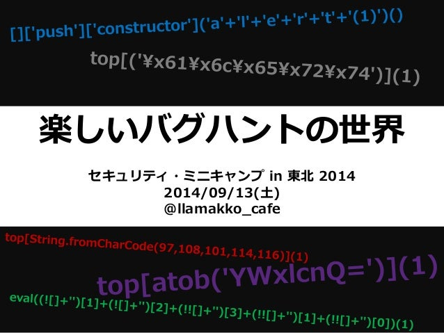 楽しいバグハントの世界  セキュリティ・ミニキャンプin 東北2014  2014/09/13(土)  @llamakko_cafe