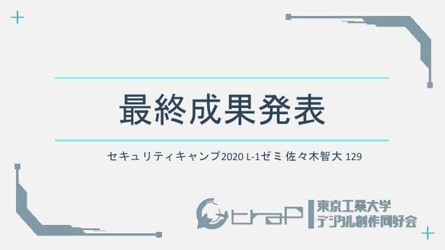 最終成果発表 セキュリティキャンプ2020 L-1ゼミ 佐々木智大 129