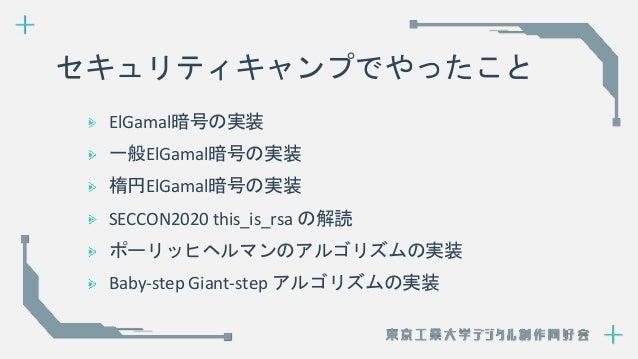 Seccamp2020L1 Slide 2