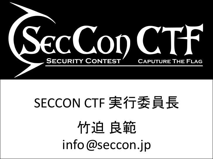 SECCON CTF 実行委員長      竹迫 良範   info @seccon.jp