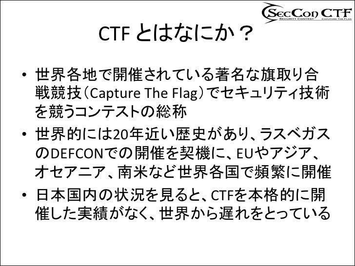 SECCON CTF セキュリティ競技会コンテスト開催について Slide 2