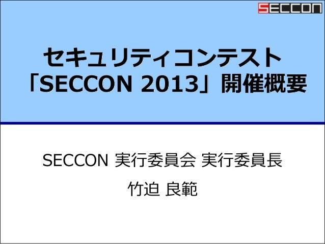 セキュリティコンテスト「SECCON 2013」開催概要SECCON 実行委員会 実行委員長竹迫 良範