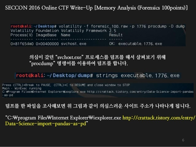 SECCON 2016 Online CTF [Memory Analysis] Write-Up (ver korean)