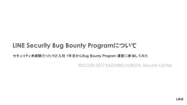セキュリティ未経験だったけど入社 1年目からBug Bounty Program 運営に参加してみた について