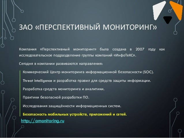 ЗАО «ПЕРСПЕКТИВНЫЙ МОНИТОРИНГ» Компания «Перспективный мониторинг» была создана в 2007 году как исследовательское подразде...