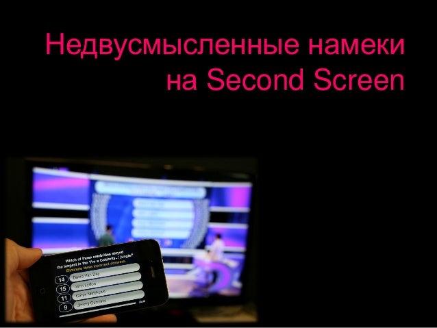 Недвусмысленные намеки       на Second Screen         ambiguous