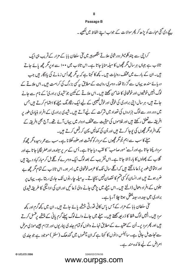 Urdu Reading Comprehension Worksheets For Grade 1 Urdu Worksheets
