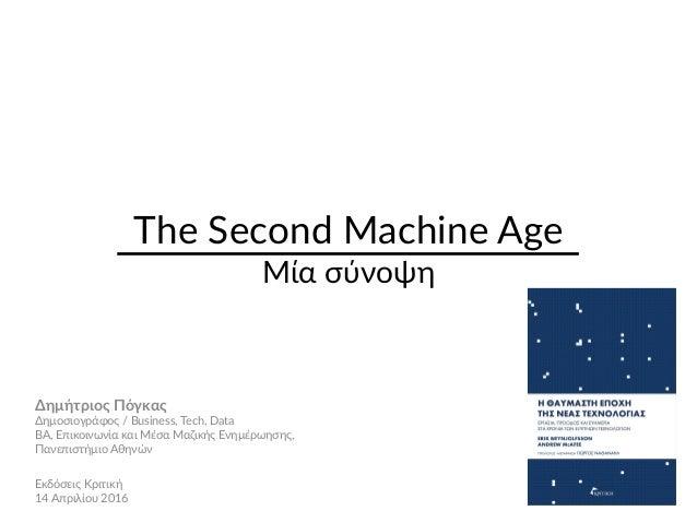 The Second Machine Age  Μία σύνοψη  Εκδόσεις Κριτική  14 Απριλίου 2016  Δημήτριος Πόγκας Δημοσιογράφος / Bus...