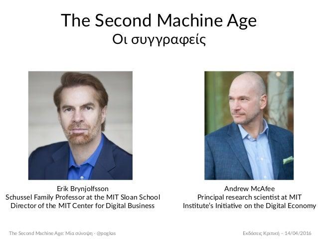 The Secong Machine Age: Μία Σύνοψη Slide 2