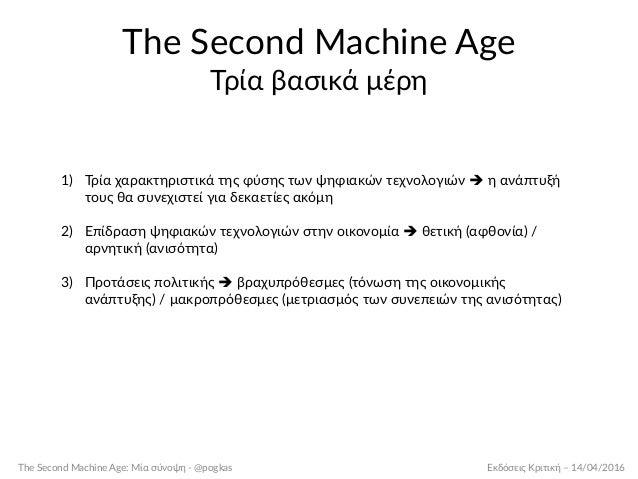 The Secong Machine Age: Μία Σύνοψη Slide 3