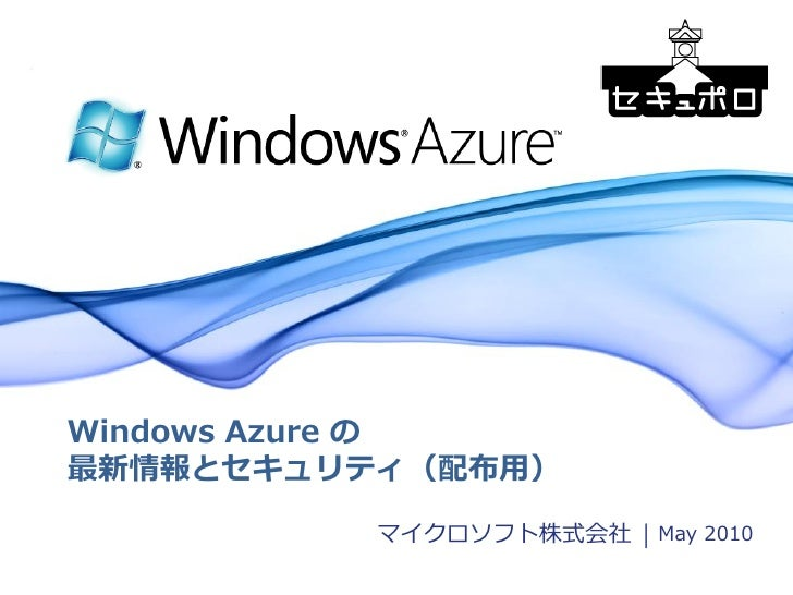 Windows Azure の 最新情報とセキュリティ(配布用)           マクロソフト株式会社 | May 2010                             May 2010 | Page 1