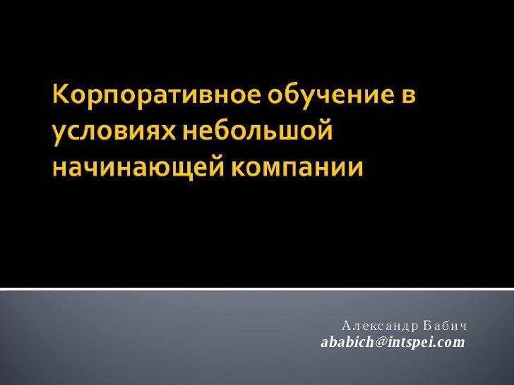 Александр Бабич [email_address]