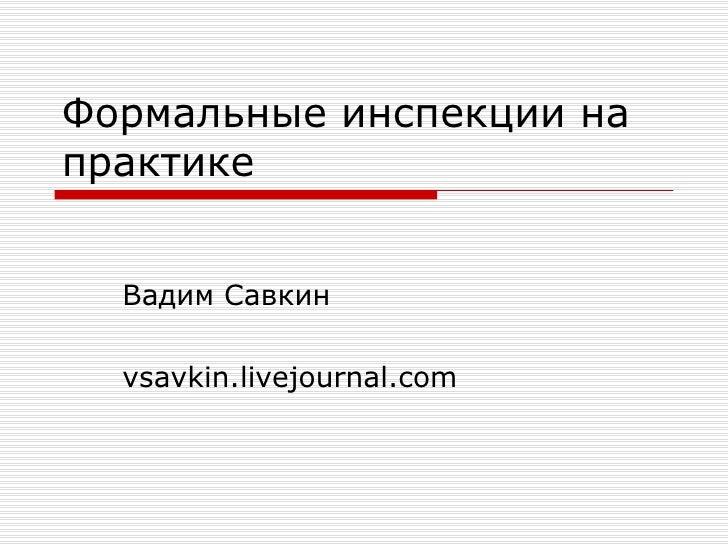Формальные инспекции на практике   Вадим Савкин vsavkin.livejournal.com