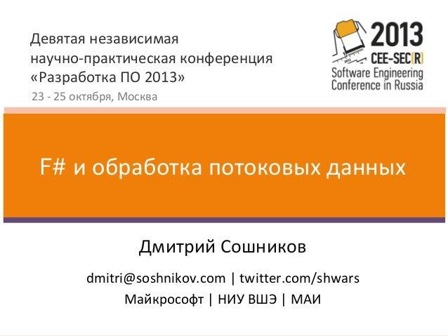 Девятая независимая научно-практическая конференция «Разработка ПО 2013» 23 - 25 октября, Москва  F# и обработка потоковых...