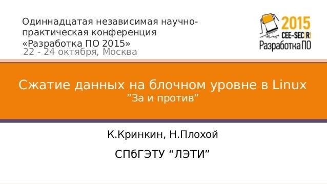 Одиннадцатая независимая научно- практическая конференция «Разработка ПО 2015» 22 - 24 октября, Москва К.Кринкин, Н.Плохой...