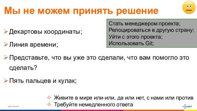 www.luxoft.com Мы не можем принять решение Декартовы координаты; Линия времени; Представьте, что вы уже это сделали, чт...
