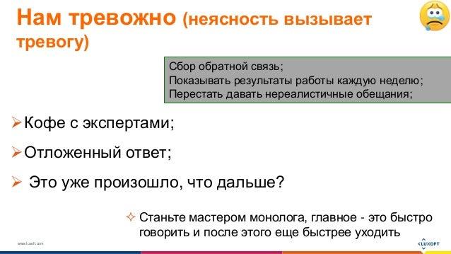 www.luxoft.com Нам тревожно (неясность вызывает тревогу) Кофе с экспертами; Отложенный ответ;  Это уже произошло, что д...
