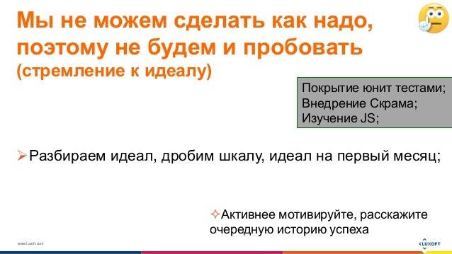 www.luxoft.com Мы не можем сделать как надо, поэтому не будем и пробовать (стремление к идеалу) Разбираем идеал, дробим ш...