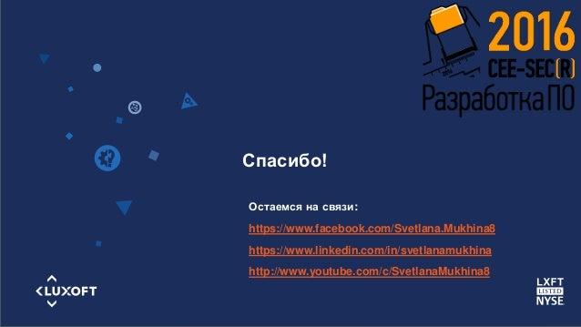 www.luxoft.com Спасибо! Остаемся на связи: https://www.facebook.com/Svetlana.Mukhina8 https://www.linkedin.com/in/svetlana...